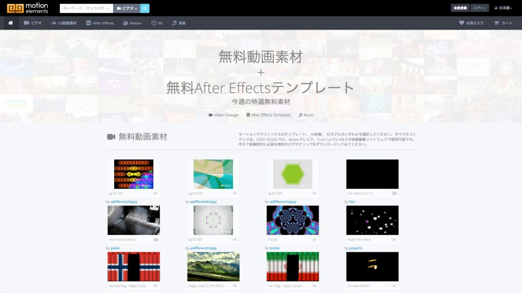 MotionElements 無料動画素材,無料after effectsテンプレート