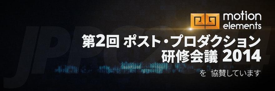 Banner-JPPC-141112-JAP-1170x390
