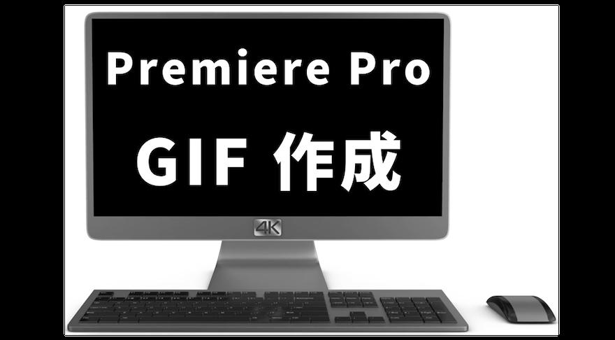 【簡単!】Adobe Premiere Proで少し凝ったGIFを作成する方法