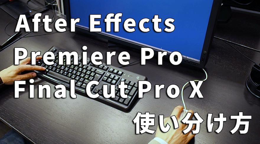 After Effects・Premiere Pro・Final Cut Pro Xそれぞれの違いと使い分け方
