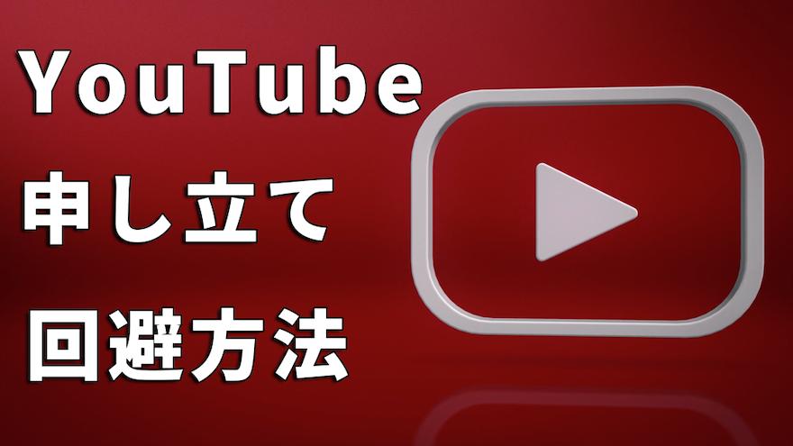 【必見】著作権フリーの音楽を使用してYouTubeから著作権侵害を申し立てられた場合の回避方法!