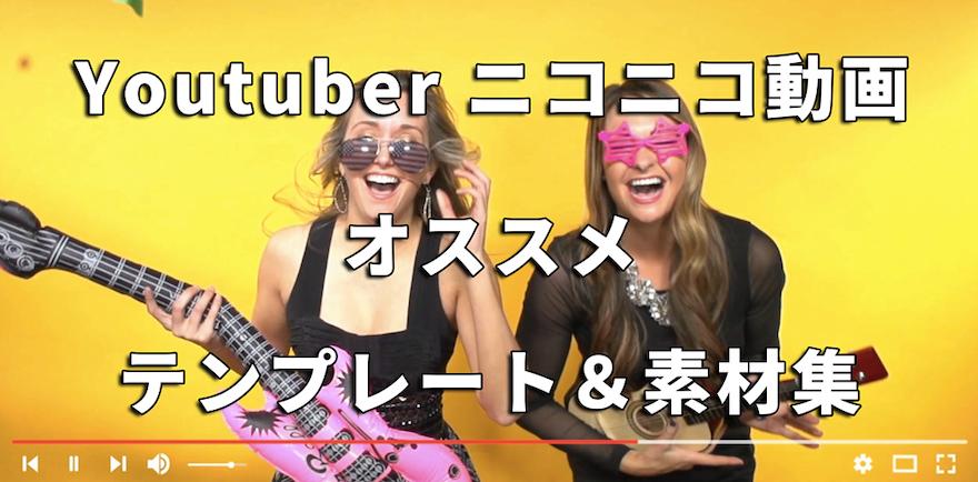 Youtuber・ニコニコ動画の投稿者にオススメなテンプレート&素材集