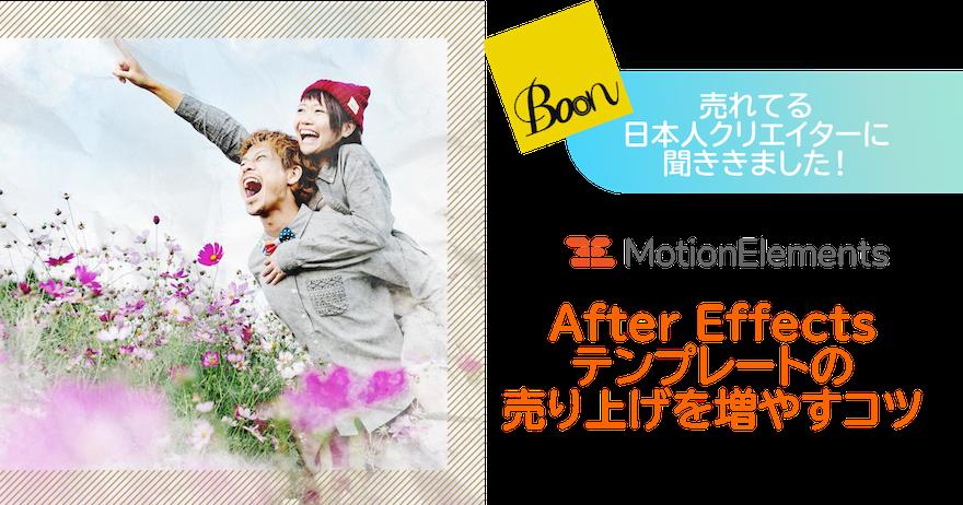 〜日本人クリエイターに聞く〜 After Effectsテンプレートの売り上げを増やすコツ