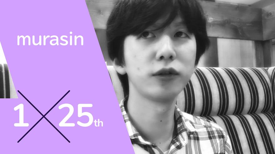 #1『使い方を覚えて魔法使いになりましょう!』- murasin(村上慎弥)AEオフ主催者