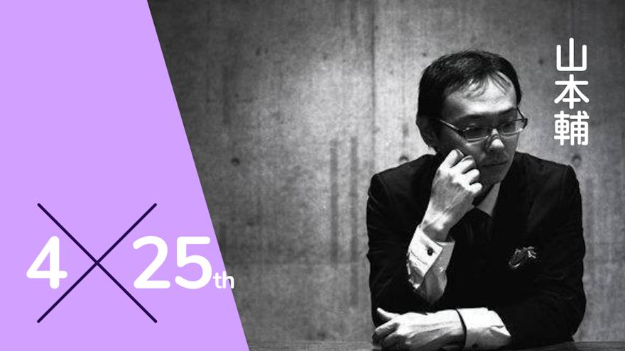 #4『AEは僕のプラグインです!』- 山本輔 映像作家・モーショングラフィックデザイナー