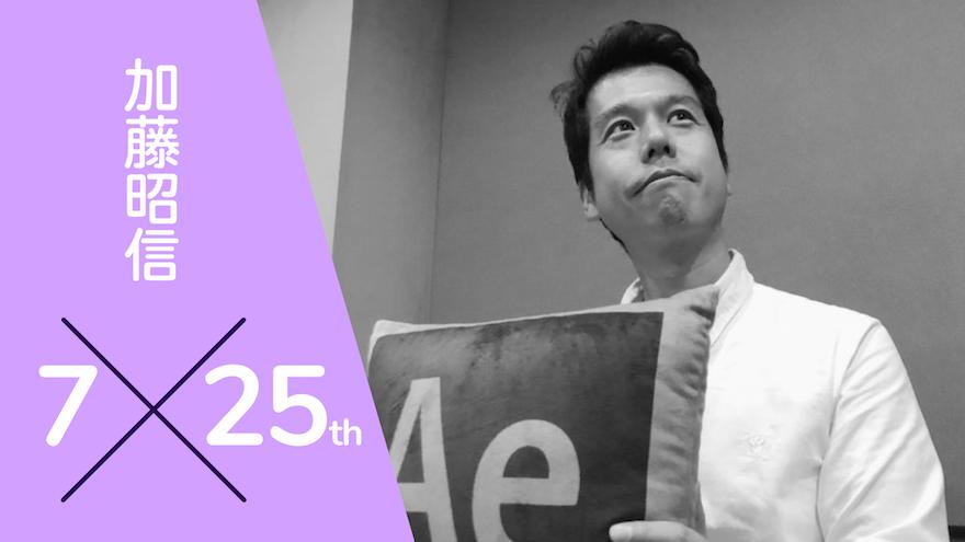 #7『AEは怖くない!』- 加藤昭信 株式会社スパイスファクトリー編集部