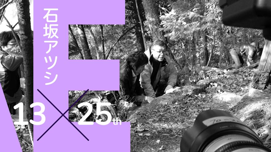 #13『AEはしっくり手になじんだ工具』- 映像作家・石坂アツシ