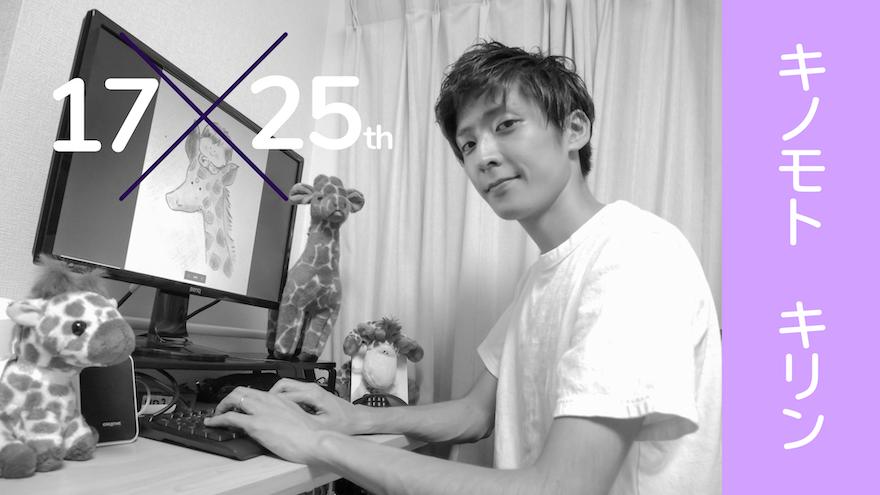 #17『AEは頼りになるオタスケマン!』- 映像エディター キノモト キリン