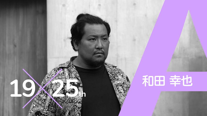 #19『AEはPrと共に映像制作に不可欠!』- 株式会社ブルーチーズ 代表取締役 和田 幸也