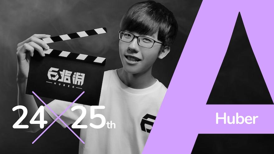 #24『AEを通して台湾の特殊効果の強さを世界に示せるようになりたい』- 映像クリエイター Huber