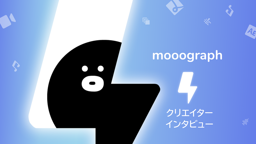 『ダウンロードできる素材の種類の多さにびっくり!』-  mooographさんインタビュー