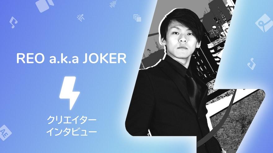 『世界中のクリエイターの活きたテクニックを見ることができる』- REO a.k.a JOKER (鈴木玲音) さんインタビュー