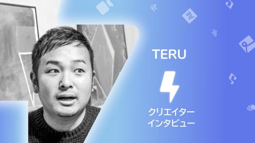 『圧倒的な安さに驚き!』- TERUさんインタビュー